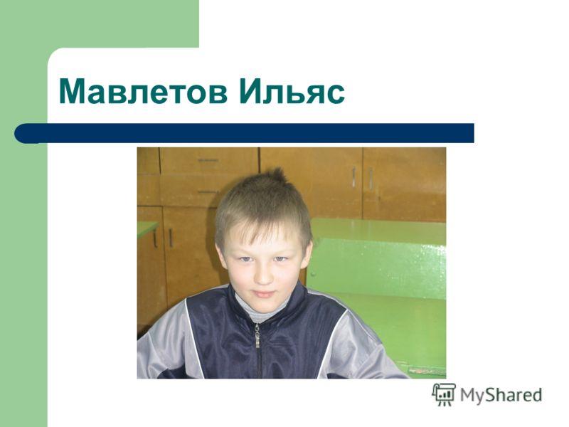 Мавлетов Ильяс