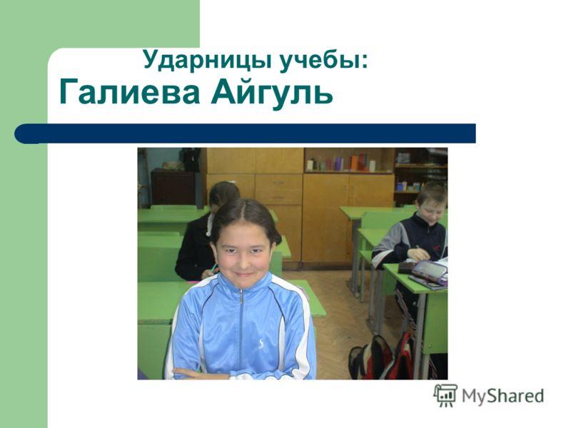 Ударницы учебы: Галиева Айгуль