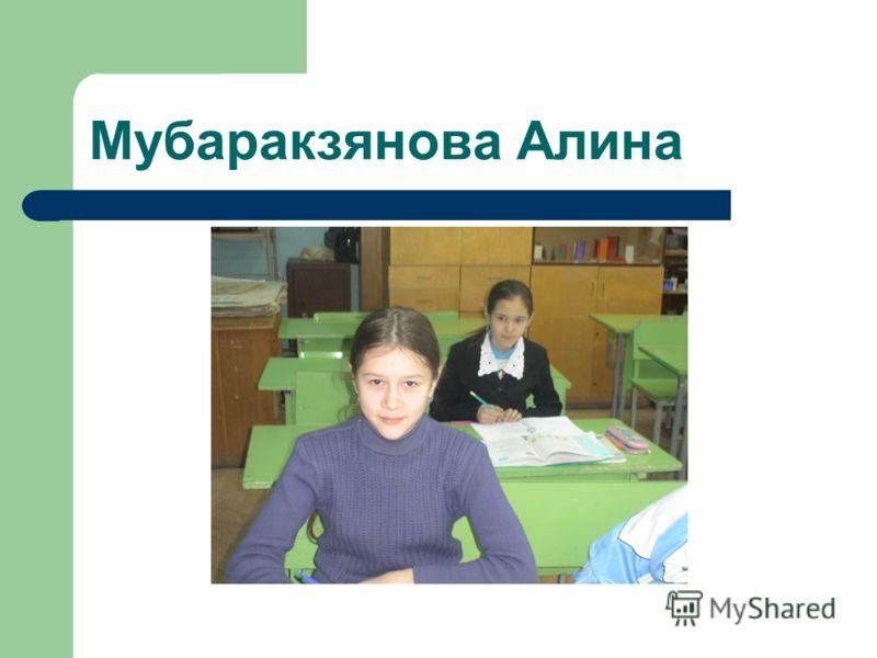 Мубаракзянова Алина