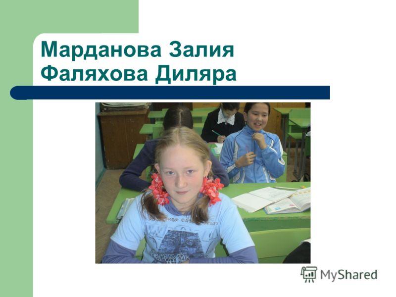 Марданова Залия Фаляхова Диляра