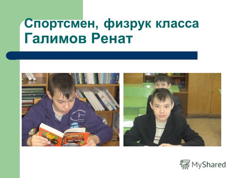 Спортсмен, физрук класса Галимов Ренат