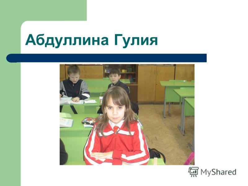 Абдуллина Гулия