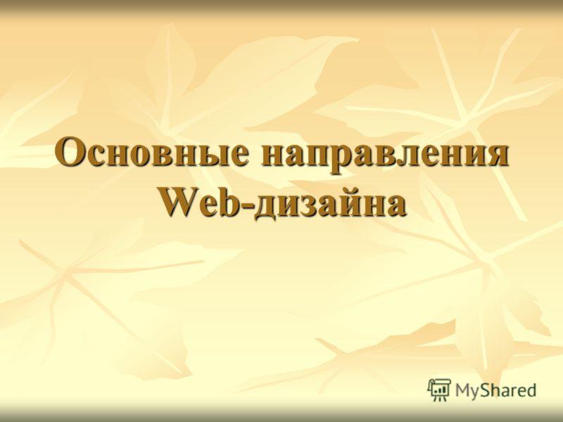 Основные направления Web-дизайна