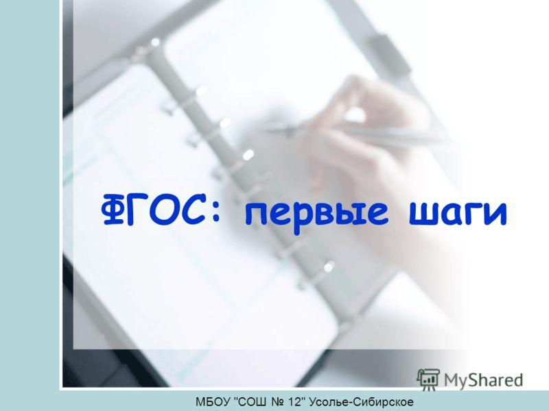 ФГОС: первые шаги МБОУ СОШ 12 Усолье-Сибирское