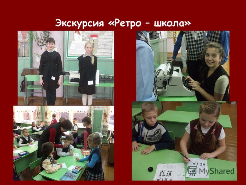Экскурсия «Ретро – школа»
