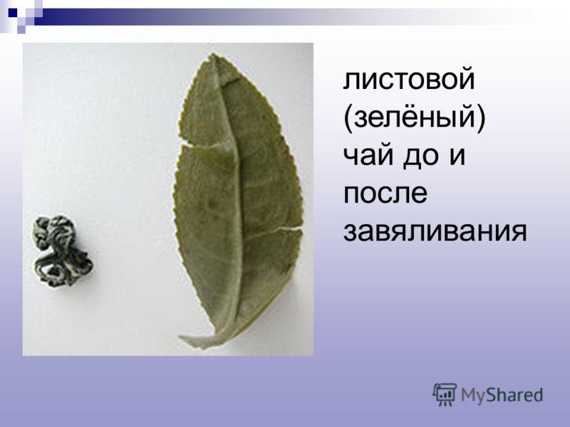 листовой (зелёный) чай до и после завяливания
