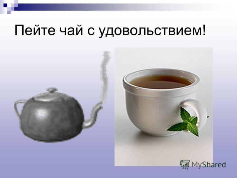 Пейте чай с удовольствием!