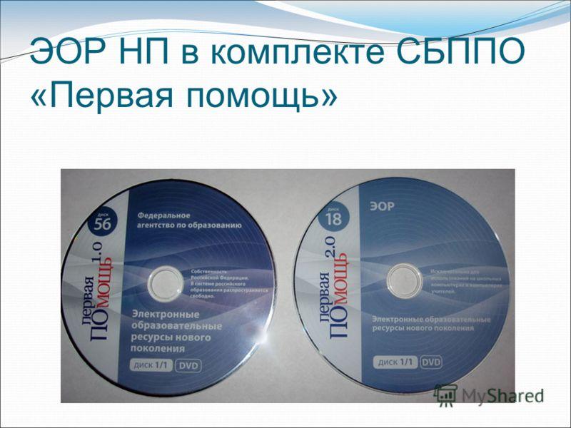 ЭОР НП в комплекте СБППО «Первая помощь»