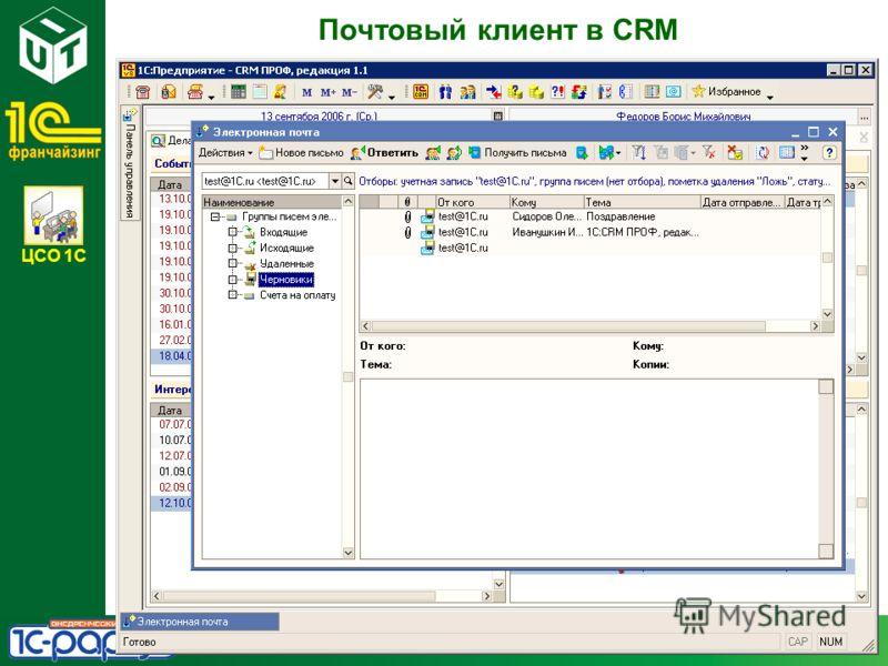 ЦСО 1С WWW.RARUS.RU Почтовый клиент в CRM