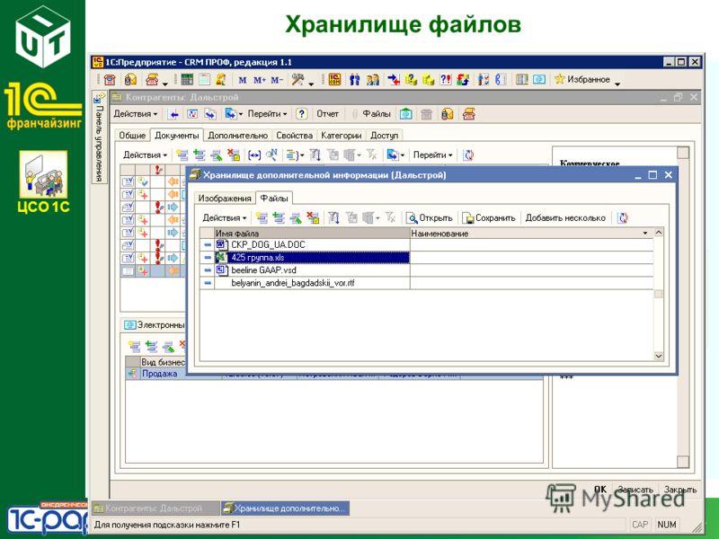 ЦСО 1С WWW.RARUS.RU Хранилище файлов Сегментирование -