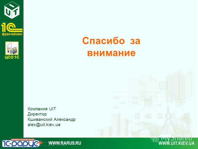 ЦСО 1С WWW.RARUS.RU Спасибо за внимание Компания UIT Директор Кшиванский Александр alex@uit.kiev.ua