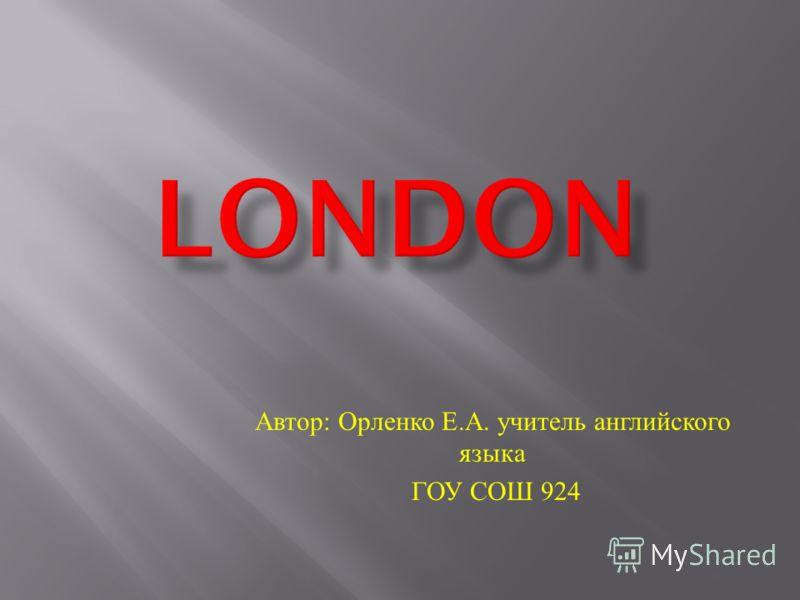 Автор : Орленко Е. А. учитель английского языка ГОУ СОШ 924