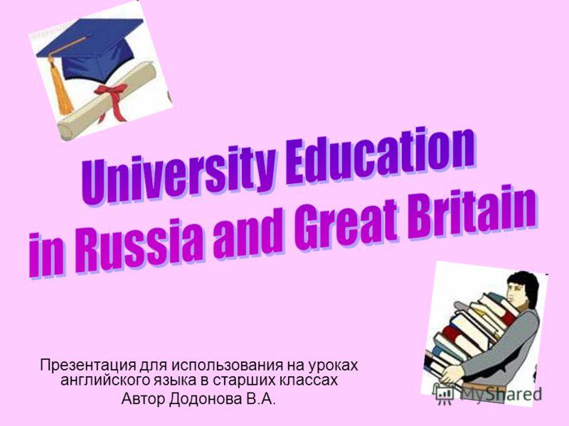 Презентация для использования на уроках английского языка в старших классах Автор Додонова В.А.