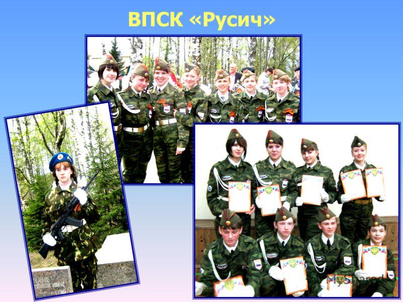ВПСК «Русич»