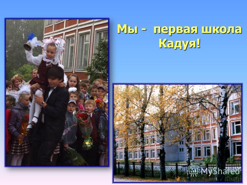 Мы - первая школа Кадуя!