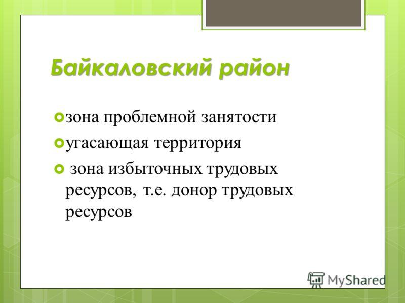 Байкаловский район зона проблемной занятости угасающая территория зона избыточных трудовых ресурсов, т.е. донор трудовых ресурсов