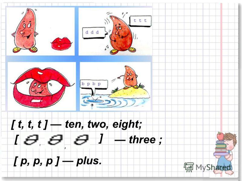 [ t, t, t ] ten, two, eight; [,, ] three ; [ p, p, p ] plus.