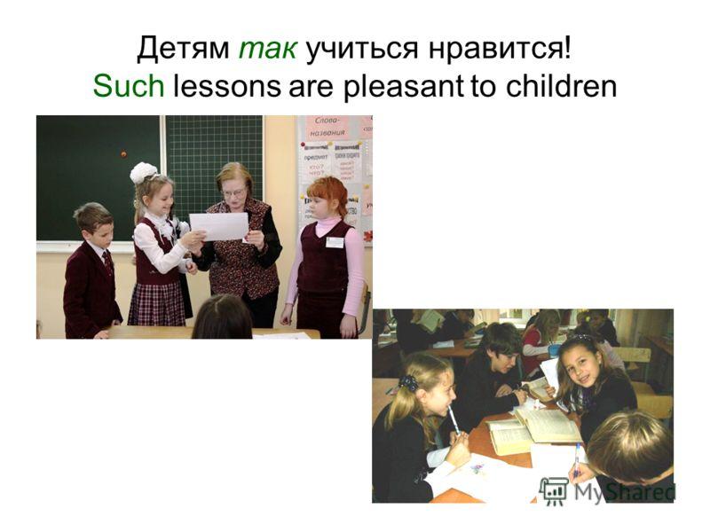 Детям так учиться нравится! Such lessons are pleasant to children