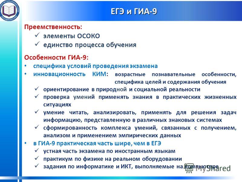 ЕГЭ и ГИА-9 Преемственность: элементы ОСОКО единство процесса обучения Особенности ГИА-9: специфика условий проведения экзамена инновационность КИМ: возрастные познавательные особенности, специфика целей и содержания обучения ориентирование в природн