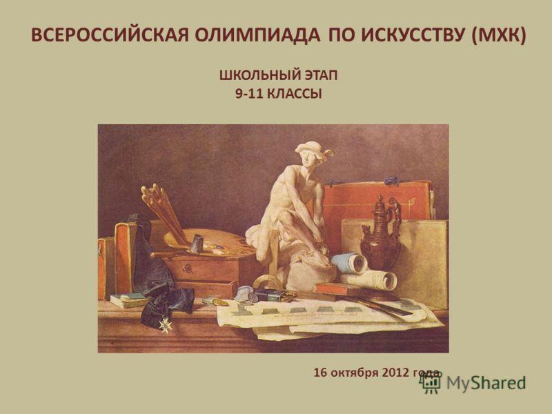 ВСЕРОССИЙСКАЯ ОЛИМПИАДА ПО ИСКУССТВУ (МХК) ШКОЛЬНЫЙ ЭТАП 9-11 КЛАССЫ 16 октября 2012 года