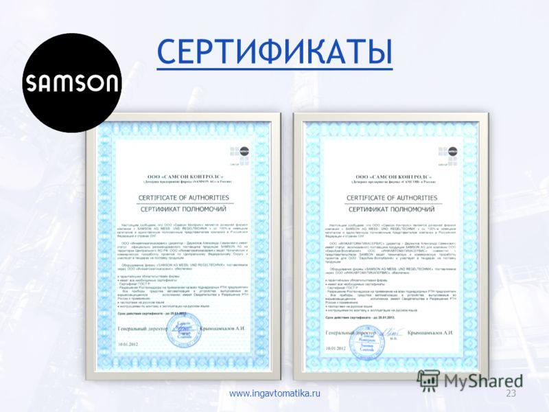 СЕРТИФИКАТЫ www.ingavtomatika.ru23