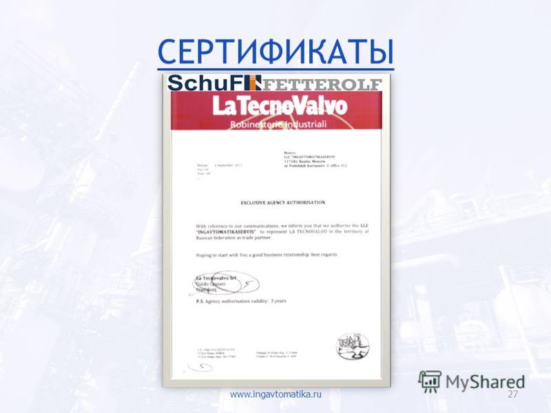 СЕРТИФИКАТЫ www.ingavtomatika.ru27
