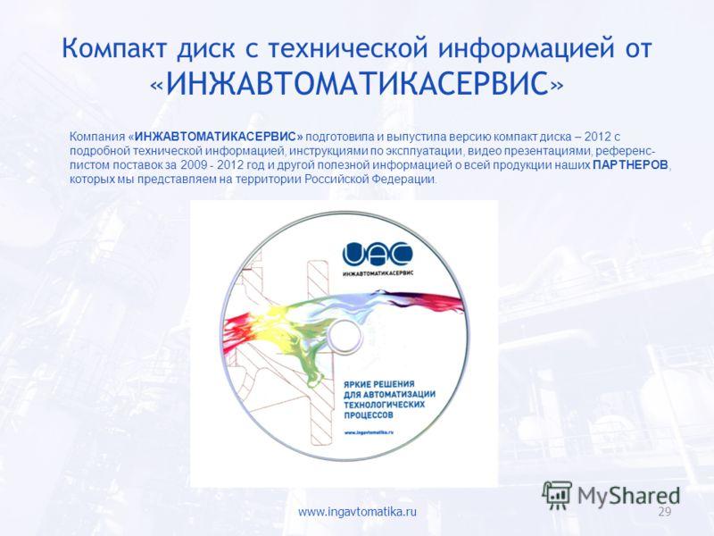 Компакт диск с технической информацией от «ИНЖАВТОМАТИКАСЕРВИС» www.ingavtomatika.ru29 Компания «ИНЖАВТОМАТИКАСЕРВИС» подготовила и выпустила версию компакт диска – 2012 с подробной технической информацией, инструкциями по эксплуатации, видео презент
