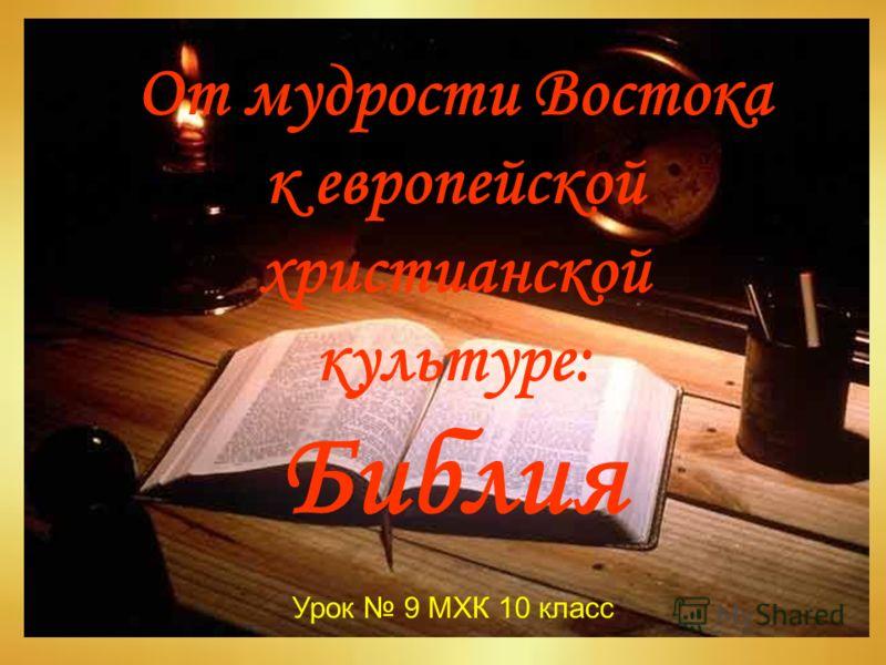 От мудрости Востока к европейской христианской культуре: Библия Урок 9 МХК 10 класс