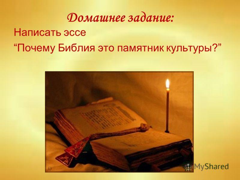 Домашнее задание: Написать эссе Почему Библия это памятник культуры?