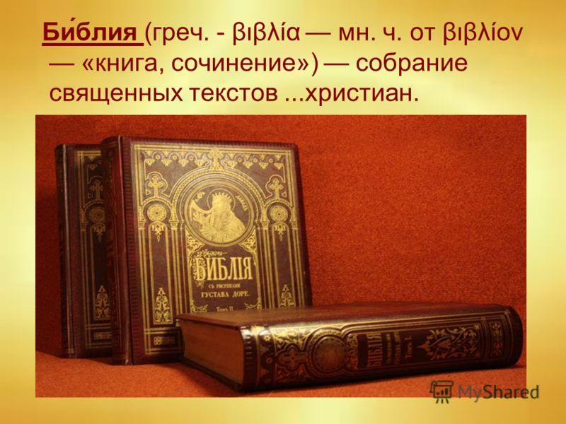 Би́блия (греч. - βιβλία мн. ч. от βιβλίον «книга, сочинение») собрание священных текстов...христиан.