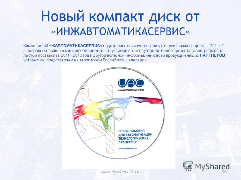 Новый компакт диск от «ИНЖАВТОМАТИКАСЕРВИС» www.ingavtomatika.ru28 Компания «ИНЖАВТОМАТИКАСЕРВИС» подготовила и выпустила новую версию компакт диска – 2011/12 с подробной технической информацией, инструкциями по эксплуатации, видео презентациями, реф