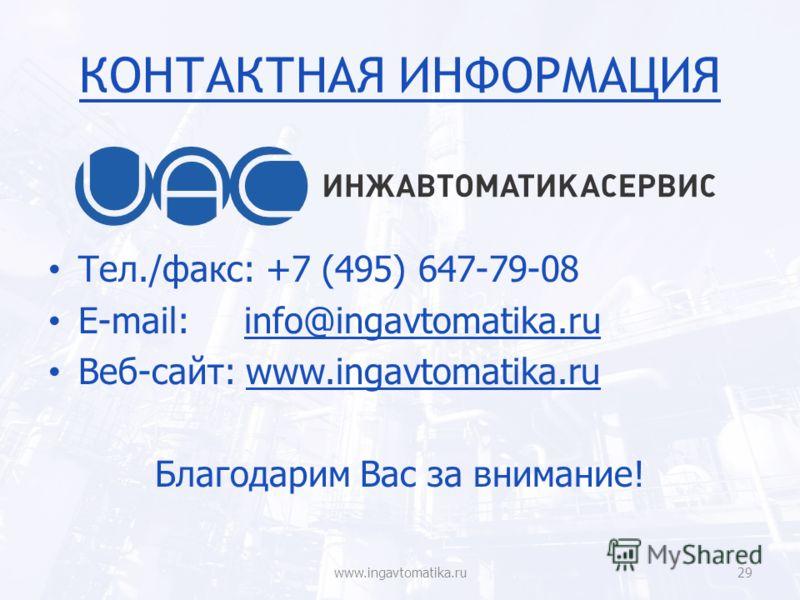 КОНТАКТНАЯ ИНФОРМАЦИЯ Тел./факс: +7 (495) 647-79-08 E-mail: info@ingavtomatika.ruinfo@ingavtomatika.ru Веб-сайт: www.ingavtomatika.ruwww.ingavtomatika.ru Благодарим Вас за внимание! www.ingavtomatika.ru29