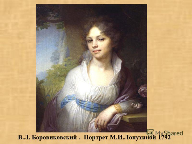 5 В.Л. Боровиковский. Портрет М.И.Лопухиной 1792