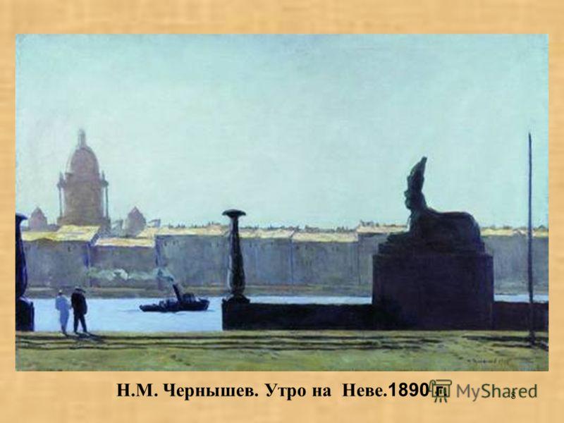 8 Н.М. Чернышев. Утро на Неве. 1890 г.