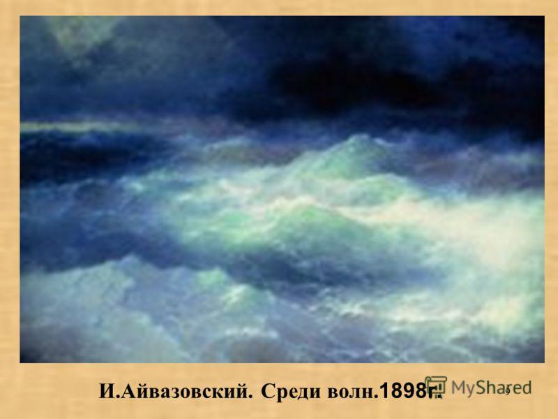 9 И.Айвазовский. Среди волн. 1898г.