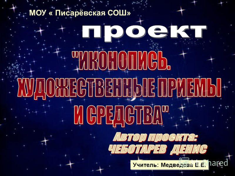 МОУ « Писарёвская СОШ» Учитель: Медведева Е.Е.
