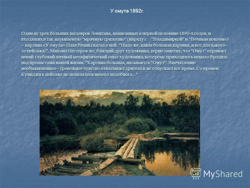 Один из трех больших шедевров Левитана, написанных в первой половине 1890-х годов, и входящих в так называемую
