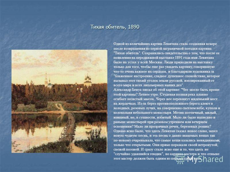 Тихая обитель, 1890 Одной из величайших картин Левитана стала созданная вскоре после возвращения из первой заграничной поездки картина