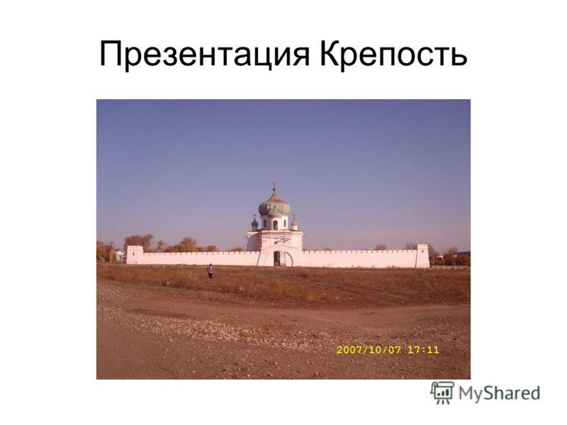 Презентация Крепость