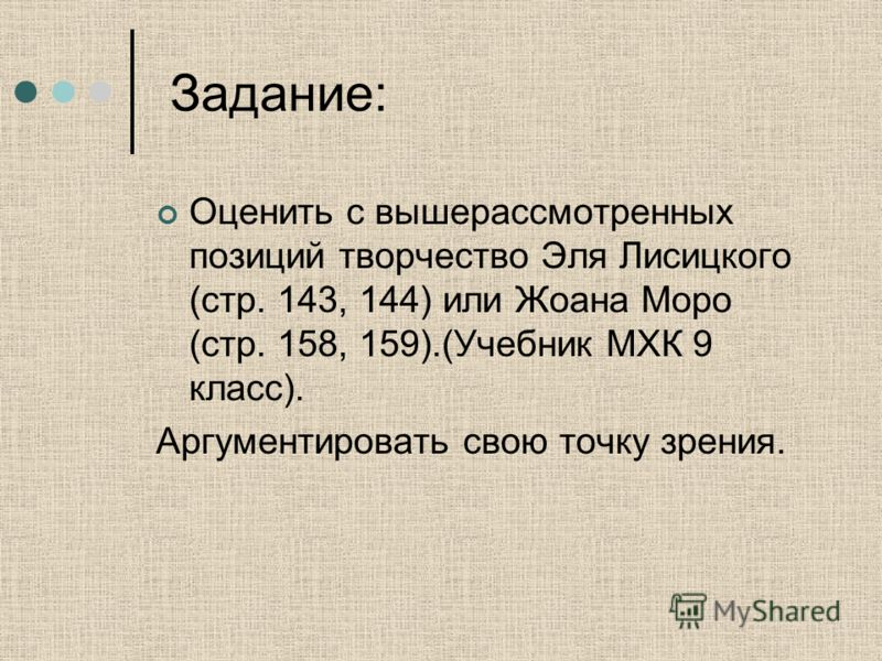 Задание: Оценить с вышерассмотренных позиций творчество Эля Лисицкого (стр. 143, 144) или Жоана Моро (стр. 158, 159).(Учебник МХК 9 класс). Аргументировать свою точку зрения.