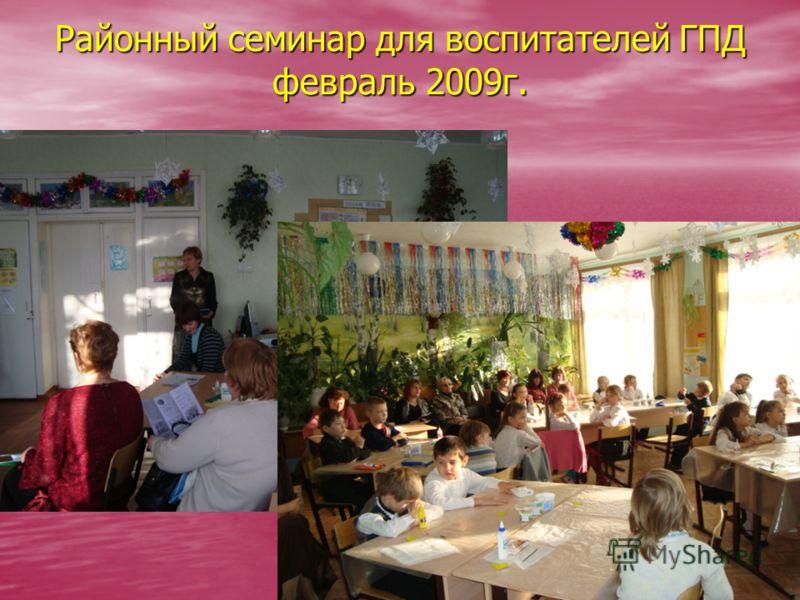 Районный семинар для воспитателей ГПД февраль 2009г.