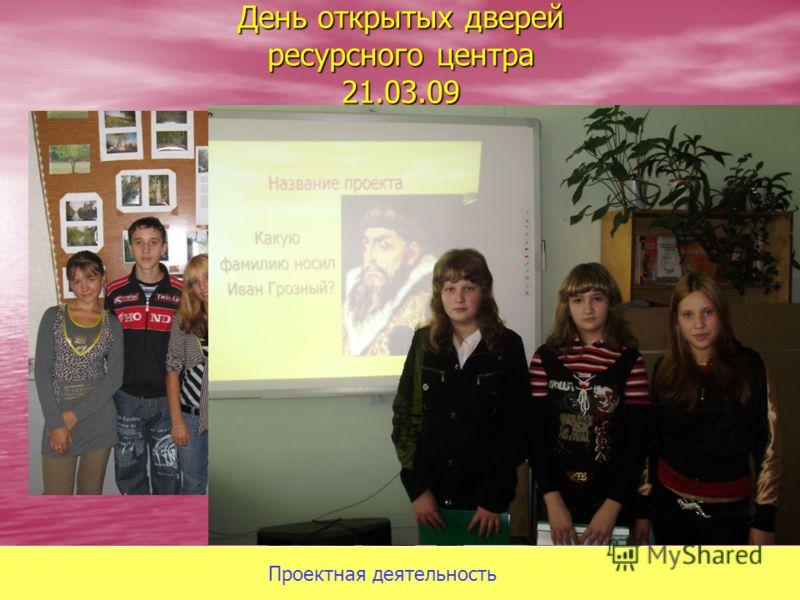 День открытых дверей ресурсного центра 21.03.09 Проектная деятельность