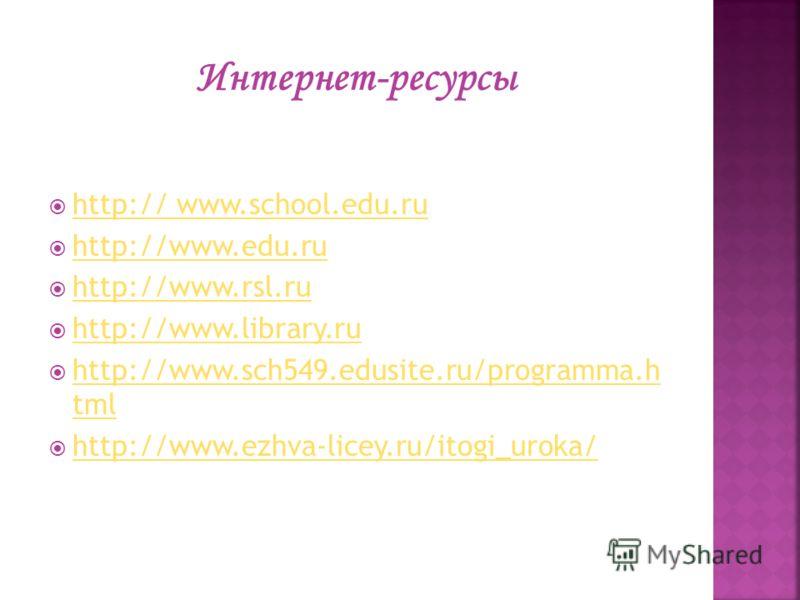 http:// www.school.edu.ru http:// www.school.edu.ru http://www.edu.ru http://www.edu.ru http://www.rsl.ru http://www.rsl.ru http://www.library.ru http://www.library.ru http://www.sch549.edusite.ru/programma.h tml http://www.sch549.edusite.ru/programm