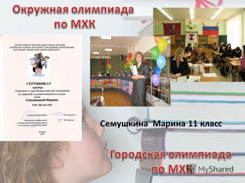 Семушкина Марина 11 класс