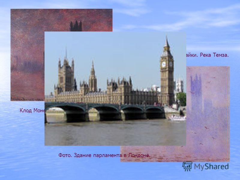 Клод Моне. Парламент. Закат. Клод Моне. Парламент. Чайки. Река Темза. Фото. Здание парламента в Лондоне.
