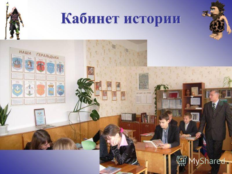 Кабинет истории
