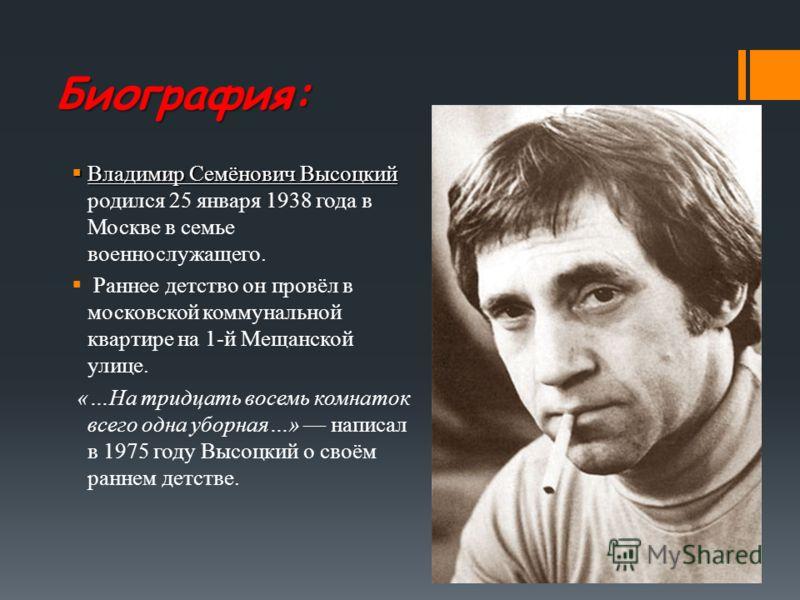 Презентация на тему биография высоцкого