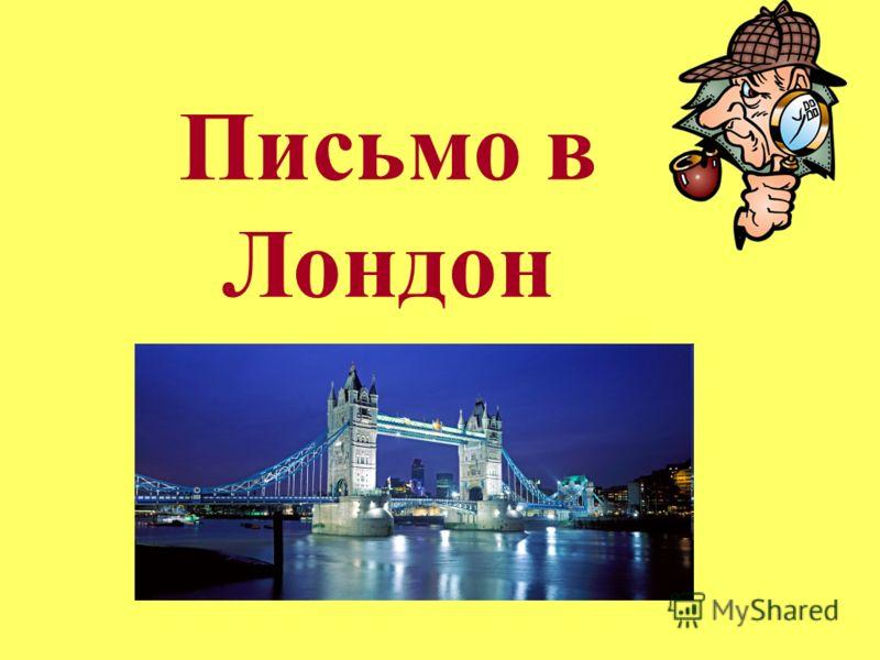 Письмо в Лондон