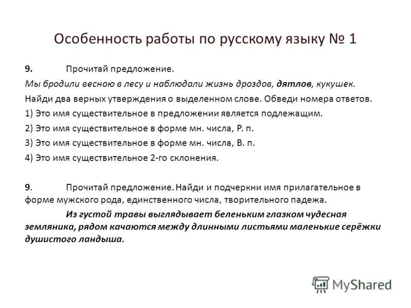 Особенность работы по русскому языку 1 9.Прочитай предложение. Мы бродили весною в лесу и наблюдали жизнь дроздов, дятлов, кукушек. Найди два верных утверждения о выделенном слове. Обведи номера ответов. 1) Это имя существительное в предложении являе