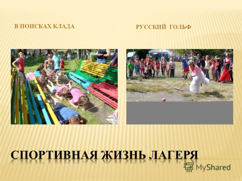 В ПОИСКАХ КЛАДА РУССКИЙ ГОЛЬФ